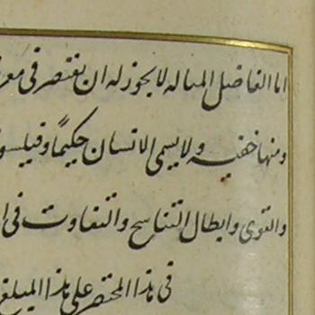 topkapi-3377-219b-220a-corrected-al-mashari-dscn3497-al-ilahiyat-true